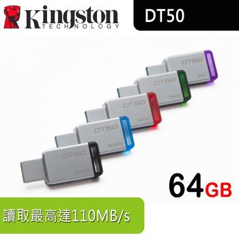Kingston 金士頓 DataTraveler 50 隨身碟 - DT50 64G
