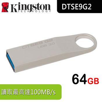 Kingston 金士頓 DataTraveler SE9 G2 3.0 隨身碟 - DTSE9G2 64G