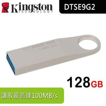 Kingston 金士頓 DataTraveler SE9 G2 3.0 隨身碟 - DTSE9G2 128G