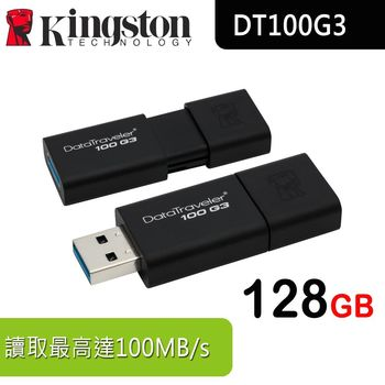 Kingston 金士頓 DataTraveler 100 G3 隨身碟 - DT100G3 128G