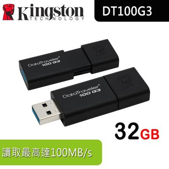 Kingston 金士頓 DataTraveler 100 G3 隨身碟 - DT100G3 32G