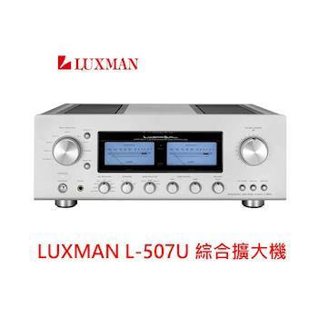 LUXMAN 綜合擴大機 L-507U
