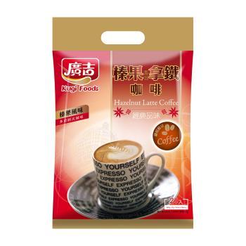 廣吉 經典系列-榛果拿鐵咖啡340g(12袋)