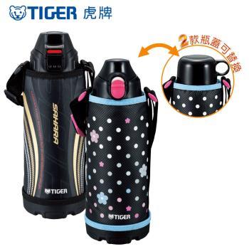 TIGER虎牌 800cc兩用系列不鏽鋼保溫保冷瓶_2用頭 /MBO-E080