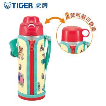 【TIGER 虎牌】500cc童用保溫保冷瓶 2用頭(MBP-A050)