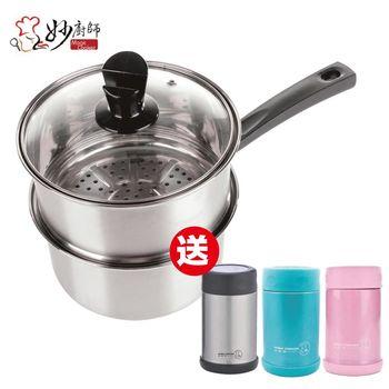 妙廚師 享食單柄雙層蒸鍋 18cm+送燜燒罐500ml