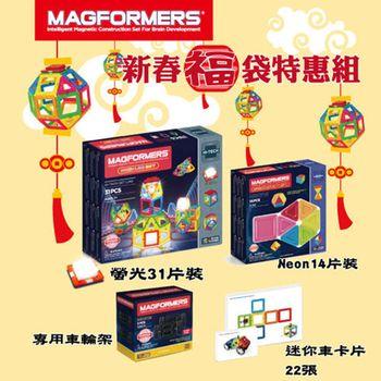 【Magformers 磁性建構片】螢光LED+Neon(加送車輪架+迷你車卡片22張) ACT06190+ACT06153