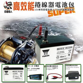 電動捲線器專用電池(含配件.背肩包)REC 12V15AH