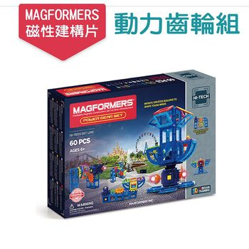 【MAGFORMERS】磁性建構片動力齒輪組(60pcs)