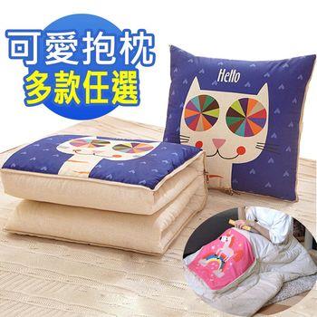 童趣插畫風 舒適兩用棉被抱枕/靠枕_可愛版 (多款任選)