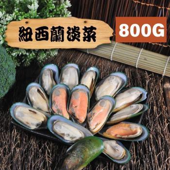漁季 紐西蘭淡菜1包(1000g/包)