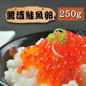 【漁季】鮭魚卵(250g/包)