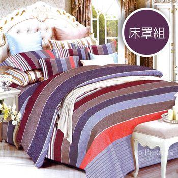 【R.Q.POLO】韻味人生 精梳棉-雙人標準五件式兩用被床罩組(5X6.2尺)