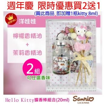 Hello kitty 新彩繪薰香棒組20ml(洋娃娃)X2