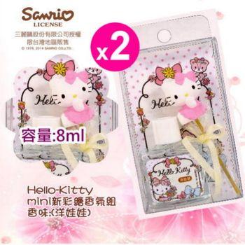 Hello kitty 新彩繪mini香氛組8ml(洋娃娃)X2