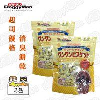 【DoggyMan】犬用起司優格消臭餅乾450g(2包)