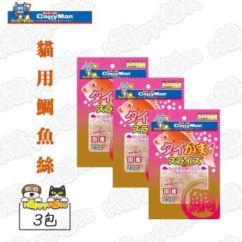 【CattyMan】貓用鯛魚絲25g(3包)