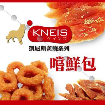 【6包優惠價】KNEIS 凱尼斯炙燒零食嚐鮮包 (雞肉/ 牛肉/ 鱈魚/ 潔牙棒等多種口味) 寵物零食 零嘴 點心