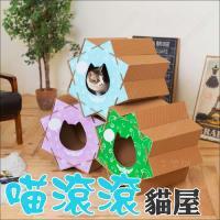 喵屋《喵滾滾貓屋》瓦楞貓抓板.也是貓玩具.可多個組合.送逗貓棒、烘焙客旅行包