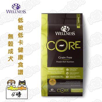 【Wellness】無穀成犬 低敏低卡健康食譜(4lb)