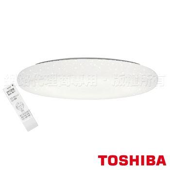 【Toshiba】 LED 智慧調光 羅浮宮吸頂燈 星空版