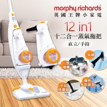 Morphy Richards 12合1複合式蒸氣拖把