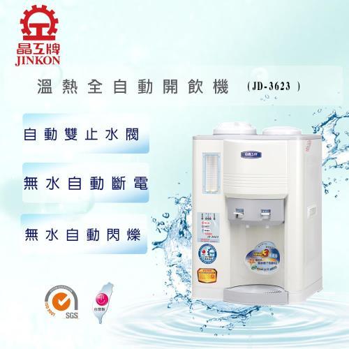 晶工溫熱開飲機 JD-3623