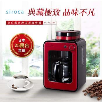 【日本siroca】crossline 自動研磨悶蒸咖啡機-紅 SC-A1210R