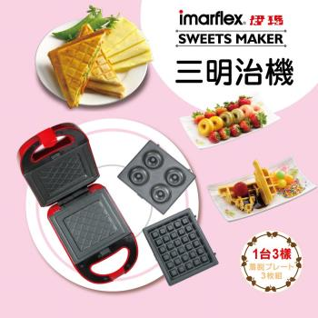 今日下殺 日本伊瑪三合一可換盤鬆餅三明治甜甜圈機IW-733