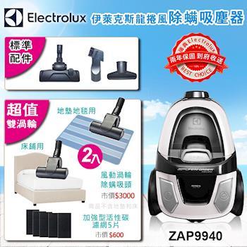 Electrolux 伊萊克斯龍捲風極靜輕量除蟎吸塵器ZAP9940(雙風動渦輪吸頭超值組)