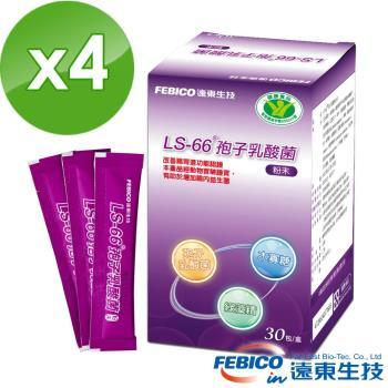 【遠東生技】健LS-66孢子乳酸菌30包x4盒