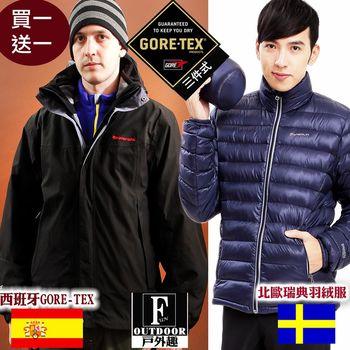 【西班牙-戶外趣]挑戰零下40度-歐洲GORETEX二合一 (外套+厚刷外套)+瑞典頂級700FP羽絨外套+手套 共四件式 (男女可選)