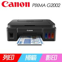 Canon PIXMA G2002原廠大供墨複合機