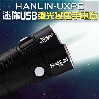 HANLIN-UXPE 迷你USB強光變焦手電筒