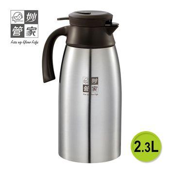 妙管家 真空咖啡壺保溫壼 2.3L