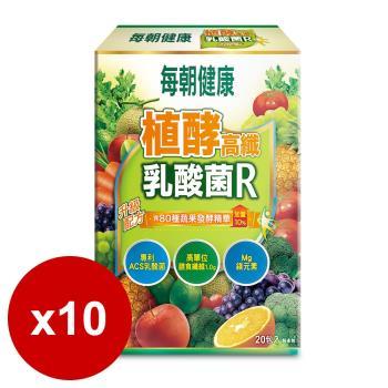 張景嵐曾雅蘭代言 每朝健康植酵高纖乳酸菌R(20包/盒)x10入