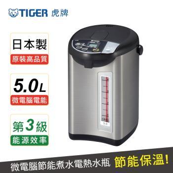 TIGER 虎牌日本製5.0L超大按鈕電熱水瓶(PDU-A50R-KX)