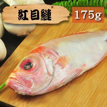 [漁季]紅目鰱1包(175g/包)