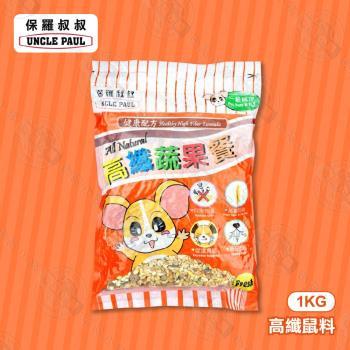 【MATCH】保羅叔叔 高纖蔬果餐 寵物鼠飼料1公斤x4入裝 適用黃金鼠/三線/布丁/倉鼠/天竺鼠