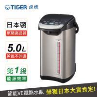 (日本製)TIGER虎牌 能效一級 5.0L無蒸氣VE節能省電熱水瓶(PIE-A50R)買就送虎牌1.5L保冷運動瓶