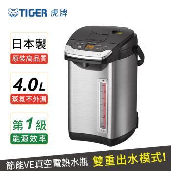 TIGER虎牌 日本製4.0L無蒸氣雙模式出水VE節能真空熱水瓶PIG-A40R-KX(買就送)
