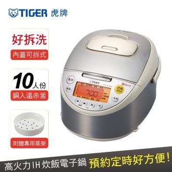 TIGER虎牌 日本製10人份高火力IH多功能電子鍋JKT-B18R