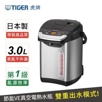 TIGER 虎牌日本製3.0L無蒸氣雙模式出水VE節能真空熱水瓶(PIG-A30R-KX)