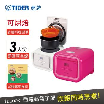 【TIGER 虎牌】3人份tacook微電腦電子鍋(JAJ-A55R)