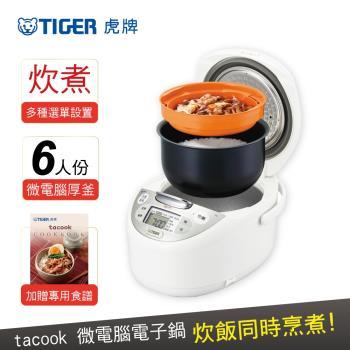 【TIGER 虎牌】日本製 6人份tacook微電腦多功能炊飯電子鍋(JAX-S10R-WX)