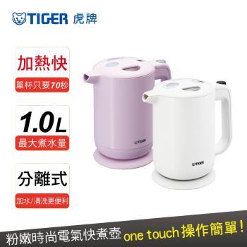 TIGER虎牌 1.0L電氣快煮壺(PFY-A10R)贈虎牌300cc輕巧食物罐