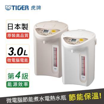 TIGER 虎牌 日本製 3.0L微電腦電熱水瓶PDR-S30R(買就抽)
