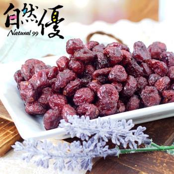 自然優 整顆天然蔓越莓乾200g*5包