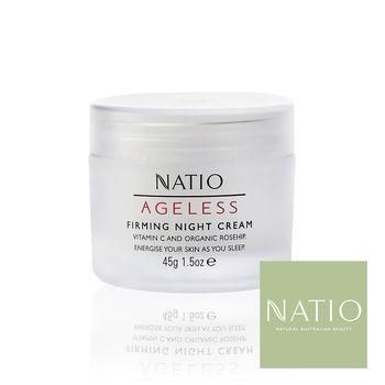 【澳洲Natio】無齡緊緻晚霜(Natio)