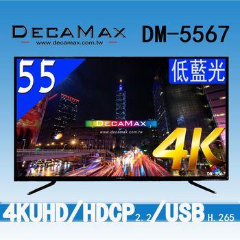 DECAMAX 55吋 UHD 4K 液晶顯示器 + 數位視訊盒 (DM-5567)